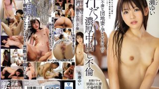 MEYD-564 Yui Nagase A Creampie Affair Pies Sweaty Rich Of Frustrated Ap…