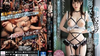 MIDE-726 Infinite Piston Squirting Screaming Acme Sober Big Breasts Who…