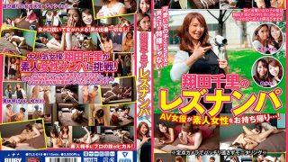 TLZ-010 Chisato Shodas Lesbian Picking Up Girls…