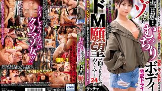 USBA-011 Actually I It s A Masochist A Home Delivery Driver Wit…