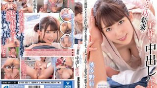 XVSR-523 Spoiled Cream Pie Sex Making Hatano Yui…