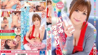 XVSR-524 Healing Nursery Teacher Hibiki Senses Bubbling From The Childs…