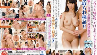 DOCP-208 Deceiving The Wife And Planning A Magazine Entitled Memoria…