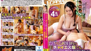 GNAB-014 The Theory That Even If You Want To Strip Bamboo Shoots You C…