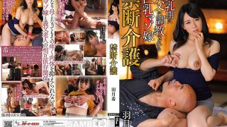 GVH-017 Forbidden Care Nozomi Hazuki…