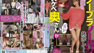 GVH-023 Lewd Wife Provoking With No Bra No Pan Has Moved To The Next R…