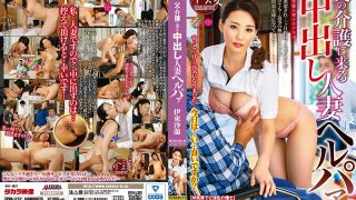 SPRD-1252 Creampie Married Woman Helper Ito Saran Comes To Fathers Care…
