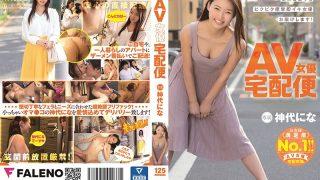 FADSS-014 AV Actress Courier Nana Nana…