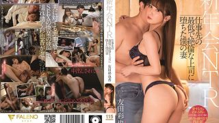 FSDSS-015 New Year Party NTR My Wife Who Fell Into The Lowest And Unequ…