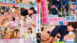 FSET-868 I Dedicated A Virgin To My Older Sister Who I Met During A Wor…