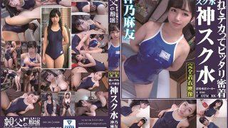 OKS-082 Wet And Shiny Perfectly Adhering God Swimsuit Mayu Okino Enjoy …