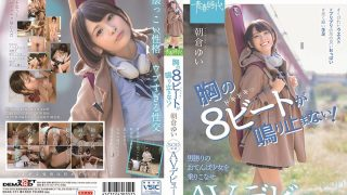 SDAB-121 The 8 Beats On My Chest Don 39 t Stop Asakura Yui SOD Exclus…