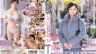 SDNM-231 A Real Beauty With A Good Shortcut Tomomi Kanda 34 Years Old …