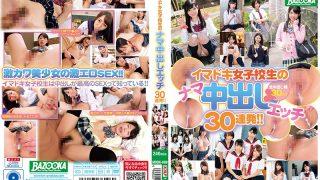 MDBK-088 30 Barrage Pies Raw Raw Schoolgirl Imadoki …