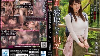 APNS-168 The Tragedys Cuckold Mountain Girl Waka Misono…