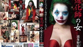 BDA-111 A Clown Woman Yui Hatano…