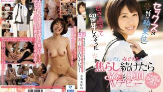 CAWD-056 Sex especially Cowgirl Is Too Fond Of Erotic Clever Female C…