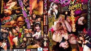 CMC-232 The Rules Of Lesbos First Love Hell Hen Demon Lily Honeypot…