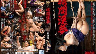 GTJ-081 Torture Horny Dream Hana Kanno…
