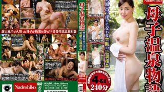 NASH-242 Mother And Child Hot Spring Story Forbidden Incest That Obscen…