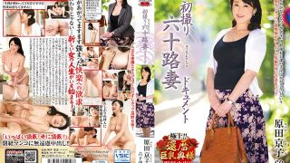 JRZD-950 First Shooting 60s Wife Document Kyoko Harada…