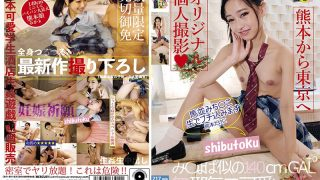 HONB-166 140cmGAL Innocent And Cute…