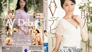 KNMD-068 Entertainer AV Debut Queen Of The Reproduction Drama Finally…