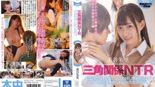 HND-795 Triangle Relation NTR Youth Era Where Two Seniors Of The Same C…