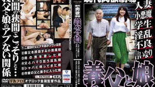 HOKS-061 Modern Carnal Theater Father-in-law And Daughter Married Sma…