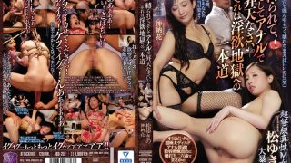 JBD-252 Be Bound And Ascend With Anal Its A Straight Path To Lust Hell…