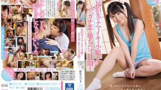MIAA-227 Three Days That Fall Into A Real Love With A Naughty Little Gi…