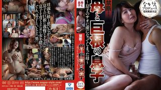 NSPS-865 Mother And Son Of Big Cock Sachiko Ono…