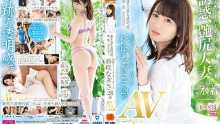 DTT-052 Transparent Transparency The Only Erotic Body Active Swimming …