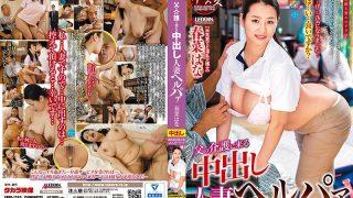 SPRD-1265 Creampie Married Woman Helper Hana Haruna Comes To Fathers Ca…