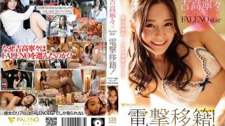 FSDSS-022 Yoshitaka Nene X FALENOstar Blitz Transfer Drive Gonzo Docum…