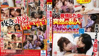FSET-872 Eh Really A Estrus Woman Suddenly Breaks In I Was Licked …