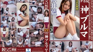 OKB-084 Whip Whip Big Ass God Bulma Ai Mukai Lori Pretty And Chubby Dau…