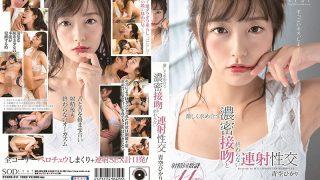 STARS-211 Hikari Aozora Intensely Seeking A Dense Kiss And Continuous F…