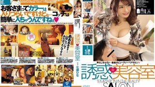 CMD-029 Temptation Beauty Salon Hina Nanase…