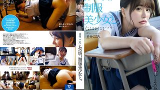 HKD-013 At That Time With A Uniform Beautiful Girl Kozomi Hoshinaka…