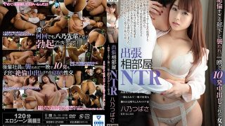 HODV-21455 Business Trip Room NTR-A Woman Boss Who Was Attacked By A Su…