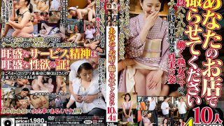MCSR-385 Let Me Shoot At Your Store 10 People 4 Hours…