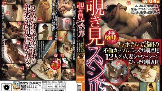 OKAX-608 Peep Special 3 Affair Couples Secretly Peeping At A Love Hotel…