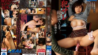 REAL-723 I Have Been Relentlessly Committing A Man Who Has Been Hiding …