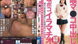 XRW-841 Throat Ma Cum Inside Throat Boko Iramachio Kagami Mari…