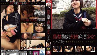 AGAV-017 Confinement Restraint Permanent Cum Girl Tsugumi Mizusawa Tsug…