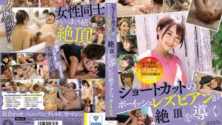 BBSS-032 Four Hours Of Fierce Technique Where Shortcut Boyish Lesbian G…