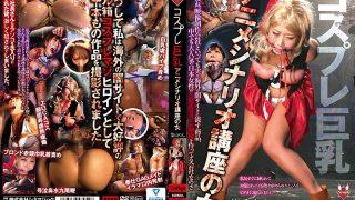 CMF-052 Rin Hayama A Woman In A Cosplay Big Tits Anime Scenario Course…