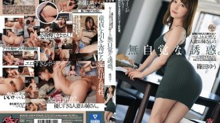 DASD-648 The Unconscious Temptation Of A Quiet And Natural Married Woma…
