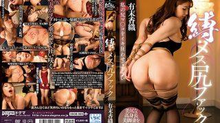 DDOB-069 Tied Female Ass Fuck Kaori Arisue…